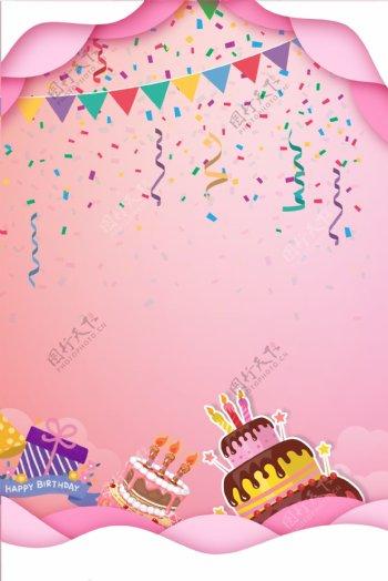 粉红色生日宴会蛋糕背景
