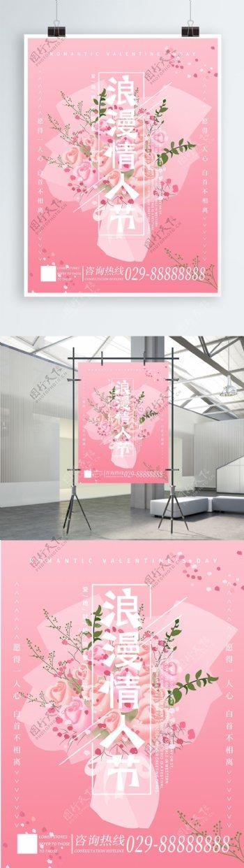 原创手绘小清新浪漫情人节海报
