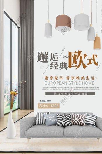欧式家具海报