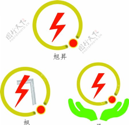 旭昇电力管材矢量标志