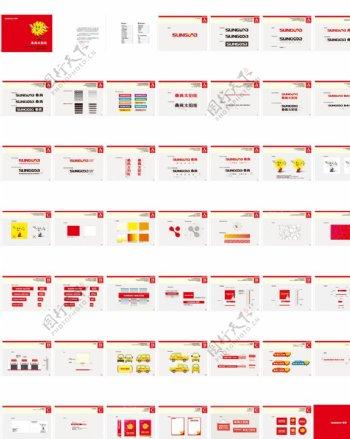 太阳能企业VI系统手册