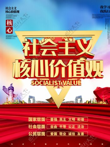 社会主义核心价值观