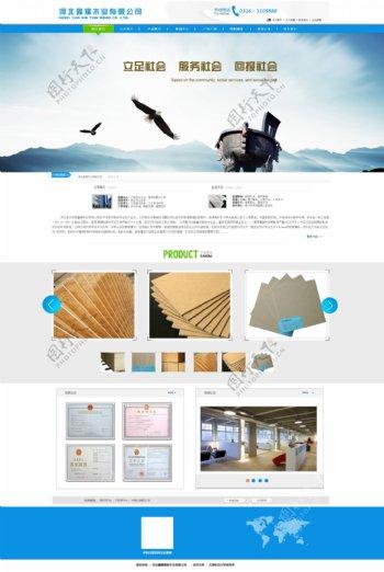 木业企业网站模板