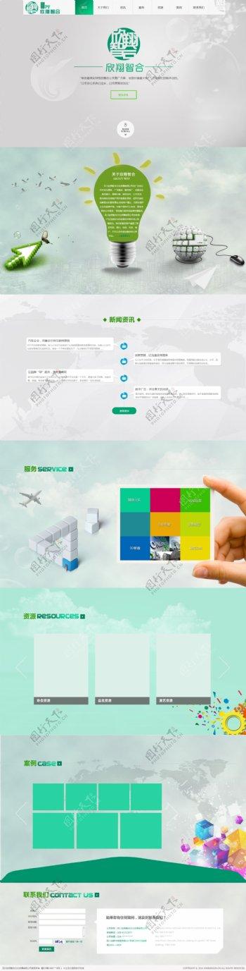 清新企业网站模板