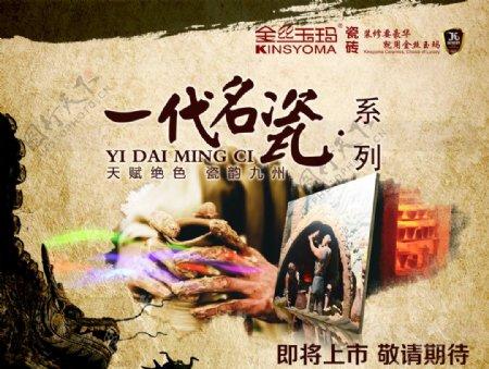 瓷砖金丝玉玛瓷砖瓷砖海报