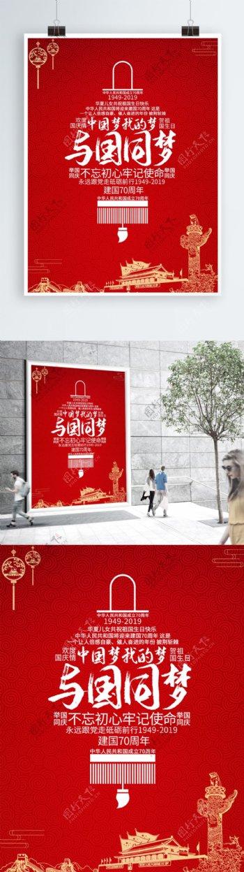 建国70周年欢度国庆举国欢庆国庆节海报