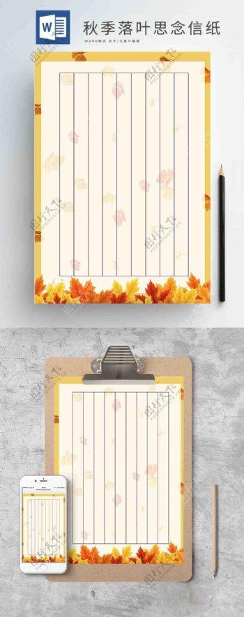 秋季落叶卡通信纸