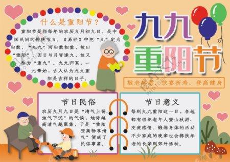 卡通可爱九九重阳节节日手抄报