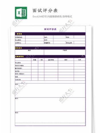 面试评估表Excel模板