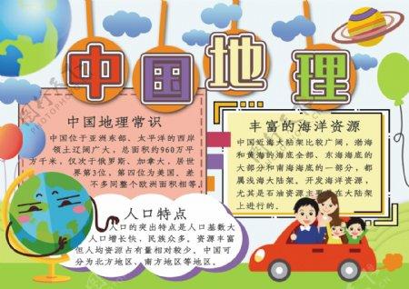 卡通可爱中国地理校园手抄报