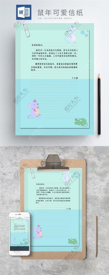 鼠年卡通可爱信纸