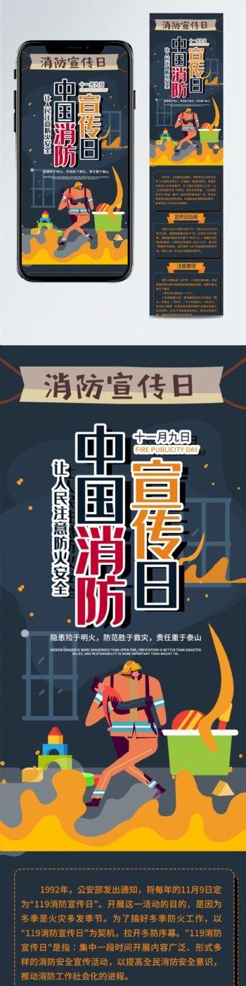 中国消防宣传日扁平插画风干货科普信息长图