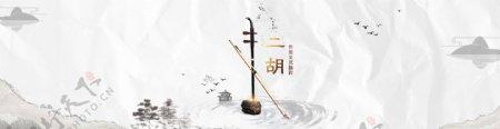 二胡banner