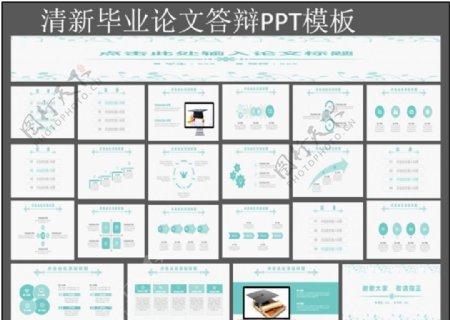 清新毕业论文答辩PPT模板下载