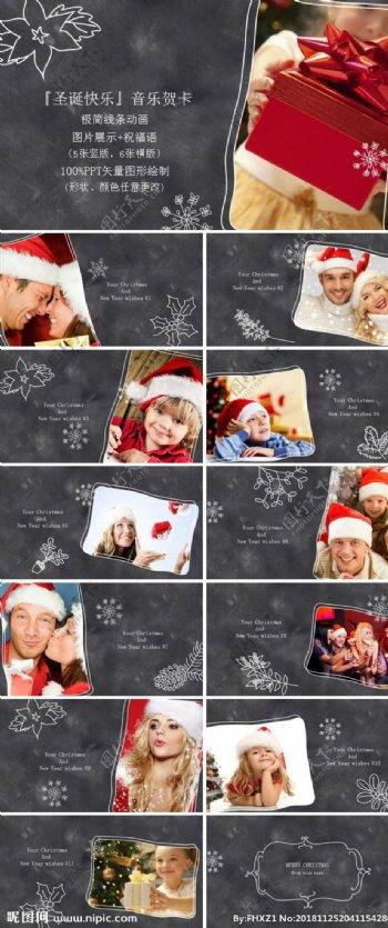 圣诞快乐PPT