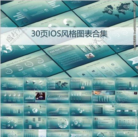 30页IOS风格图标合集