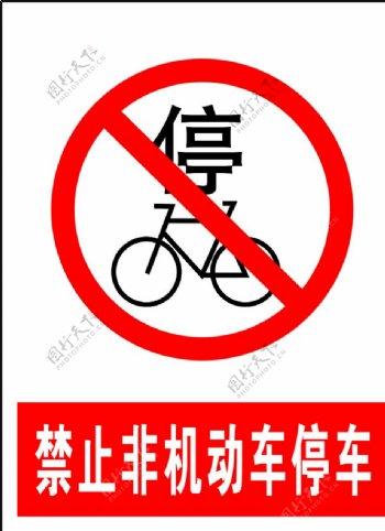 禁止非机动车停车