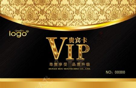 VIP贵宾卡
