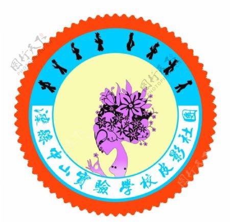 皮影社团徽章