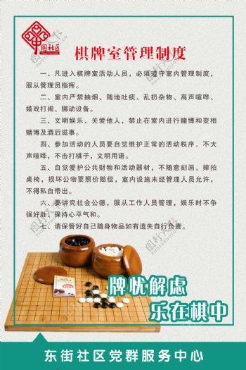 棋牌室管理制度