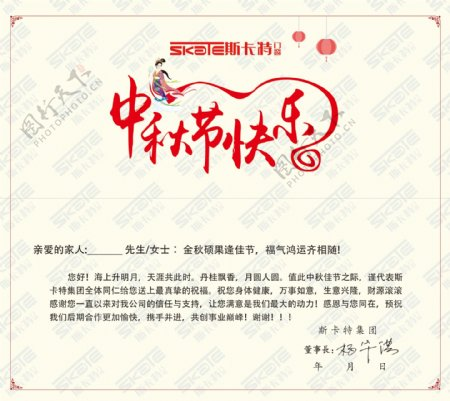 中秋节快乐贺卡内页设计