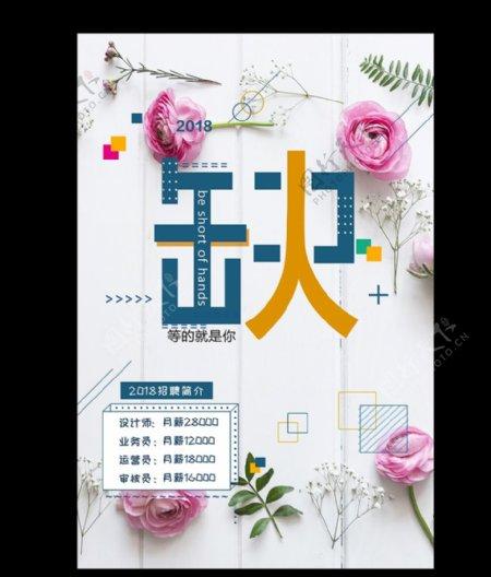 清新浪漫招聘海报