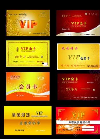 贵宾卡图片宾卡VIP贵宾卡