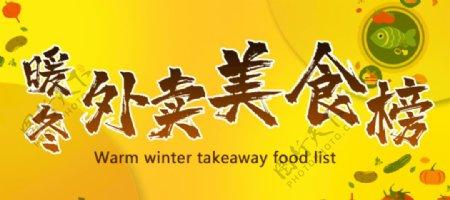 暖冬外卖美食节