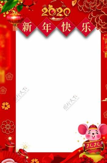 新年相框红色喜庆背景
