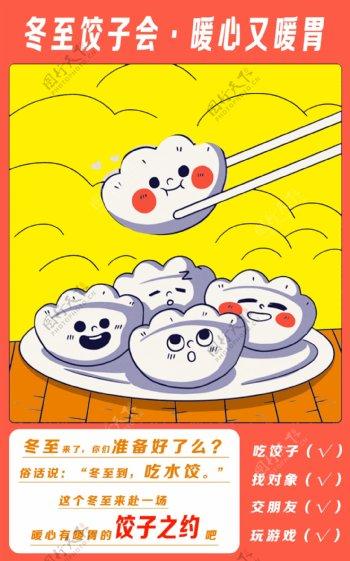GIF饺子会