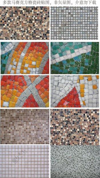 多款马赛克方格瓷砖贴图非矢量图