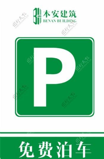 免费泊车提示标识
