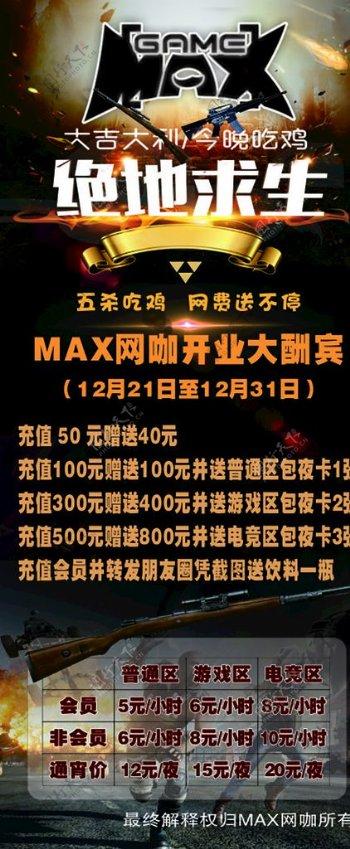MAX网咖开业海报展架