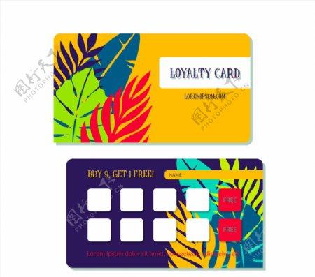 彩色树叶积分卡片正反面