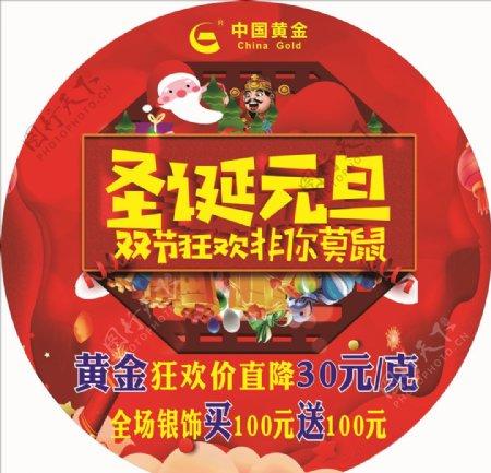 中国黄金元旦圣诞双节狂欢