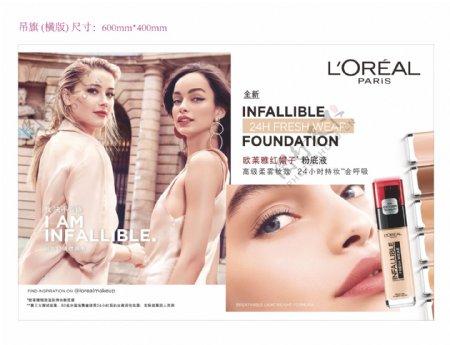 欧莱雅化妆品粉底液海报