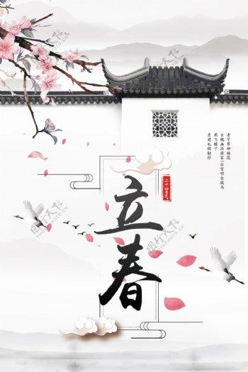 江南立春海报