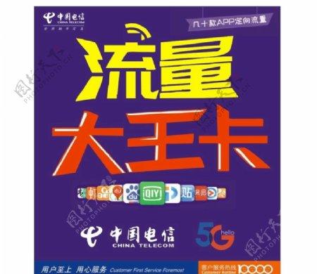 电信大王卡4G
