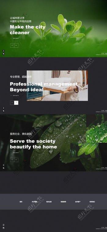 企业网站首页web
