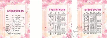 花木国际价目表