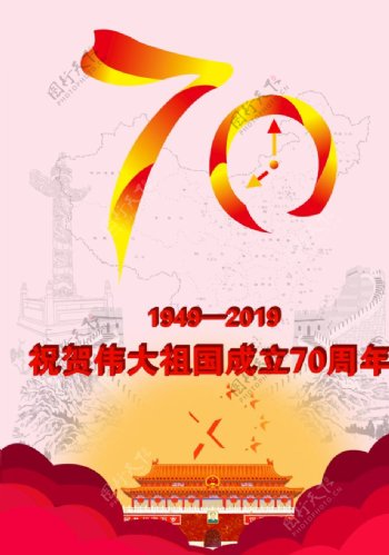 70周年海报