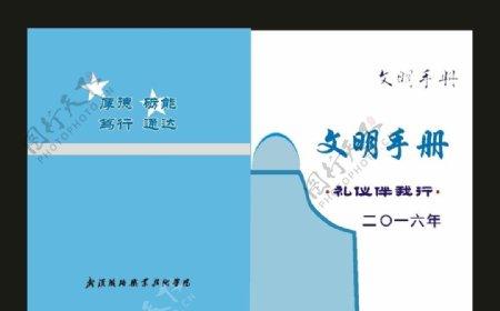 原创员工手册和酒店手册封面
