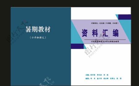 原创蓝色封面期刊封面标书封面