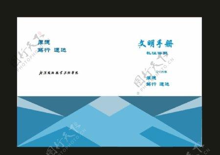 原创招商画册标书封面