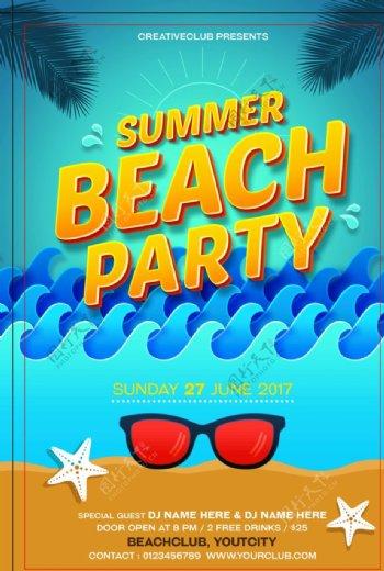 夏季沙滩派对英文海报ps素材
