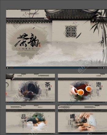 中国风茶道文化宣传片