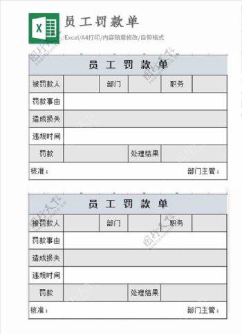 员工罚款单Excel表格