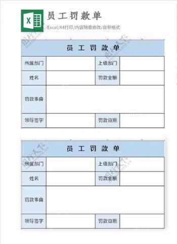 员工罚款单Excel表格模板