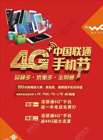联通4G手机节