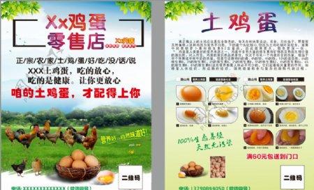 土鸡蛋批发零售